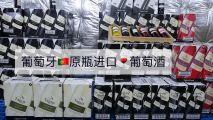 葡萄牙原瓶进口酒,国内稀少,无仿冒,一手货源