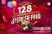 唯品会128周年庆有哪些活动 周年庆和双十二哪个更便宜?