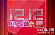 2019淘宝双十二报名时间入口及预售活动玩法介绍