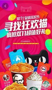淘宝双11寻找狂欢猫活动时间怎么玩,如何获得4999红包?
