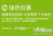 淘宝绿色包裹是什么,淘宝绿色包裹加入能提升店铺流量?