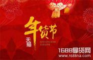 2017淘宝天猫春节发货时间、规则及通知