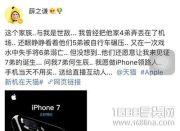 薛之谦天猫直播卖iPhone7观看入口,薛之谦淘宝店铺地址