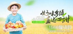 农村淘宝乡甜频道入口 乡甜农产品平台如何入驻?
