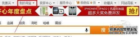 淘宝网密码修改图文教程