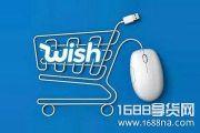 Wish新手商家指南:wish店铺如何打造爆款?