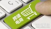 跨境电商速卖通、wish、eBay、shopee开店费用多少钱