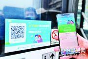 武汉市内乘车实名登记怎么申请 武汉实名登记乘车二维码
