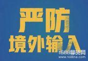 北京境外输入病例是哪国的 北京境外输入病例是哪里输入的