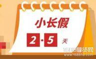 浙江鼓励一周休2.5天是真的吗 一周休2.5天节假日会不会减少
