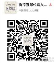 香港直邮香港发货代购专柜大牌化妆品口红香水彩妆等免费代理微信