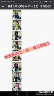 杭州四季青度家女装批发一手货源号女装代理微商货源招代理