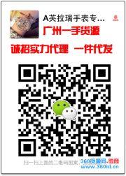 广州手表厂家微商货源 瑞士手表微信一件代发诚招代理