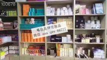 广州复刻化妆品批发,货源进货渠道1比1厂家,资源多多