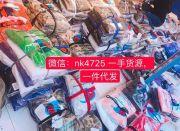 潮牌衣服批发厂家货源,工厂直销免费代理