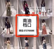 微商女装代理哪家好?新款服装货源厂家招加盟
