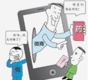 微商成功三要素分享