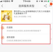 【天猫商家注意啦】消费者退款申请页面文案调整通知