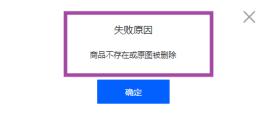 """【鹿班使用宝典】""""商品不存在或原图被删除""""如何处理?"""