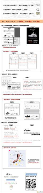 【尺码有话说】男女鞋尺码导购之如何让消费者选对