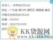 最近是不是有很多商友被广东省惠州市一个地址的恶意敲诈买家敲诈?类型:假冒品牌,要假一赔三?