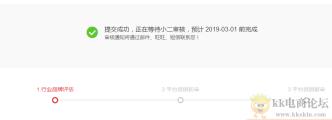 入驻天猫,提交所有资料后提示3月1日会有回复,但是今天3月5日了一点消息都没有怎么办?