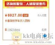 淘宝检索产品地址是北京 进入才是长春  可是我想都改成长春的?