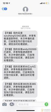 最近几天公司老板一直收到退货短信提醒?再那里修改号码????