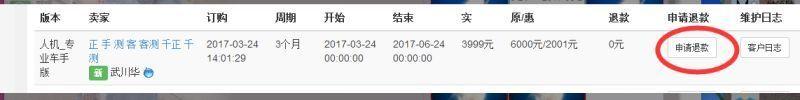 杭州快运科技有限公司推出的超级快车是直通车第三方软件,承诺不满意退款是假的?