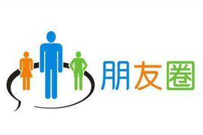 微商经验分享:提高朋友圈互动率 微商教程 一手货源 微商代理 微商 经验 提高 微商怎么做  第1张