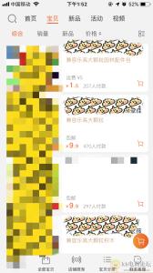 手机淘宝店铺界面,标题下方的金色简介是怎么设置的? 设置 标题 店铺 手机淘宝 手机 电商问答  第1张