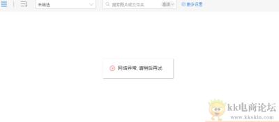 图片空间显示 (网络异常,请稍后再试 ) 无法处理图片了? 图片 电商问答  第1张