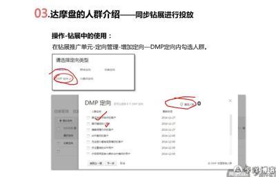 为什么钻展里面我看不到DMP? 钻展 DMP 电商问答  第1张